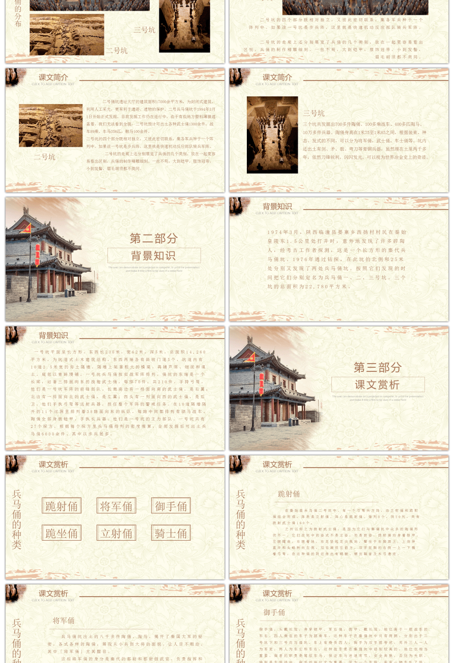 Awesome ppt template for the open class of qin terracotta army in ppt template for the open class of qin terracotta army in grade four of primary school toneelgroepblik Image collections