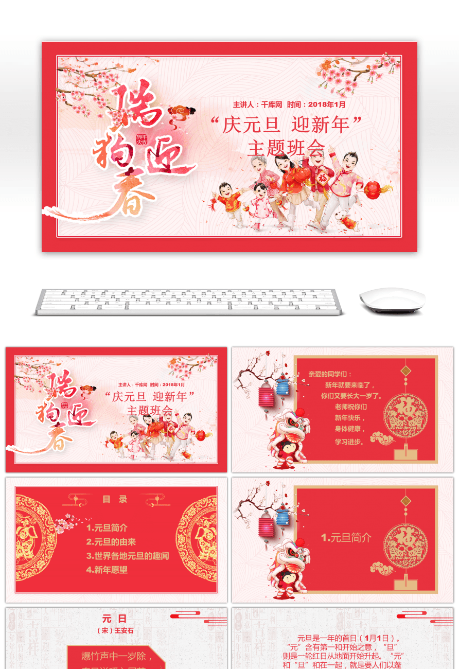 Awesome red chinese wind celebrating new years new years new year red chinese wind celebrating new years new years new year theme class meeting ppt template toneelgroepblik Gallery