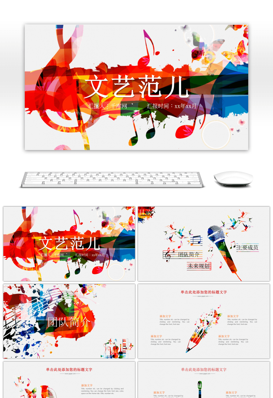 awesome colorful music symbol art fan ppt template for unlimited