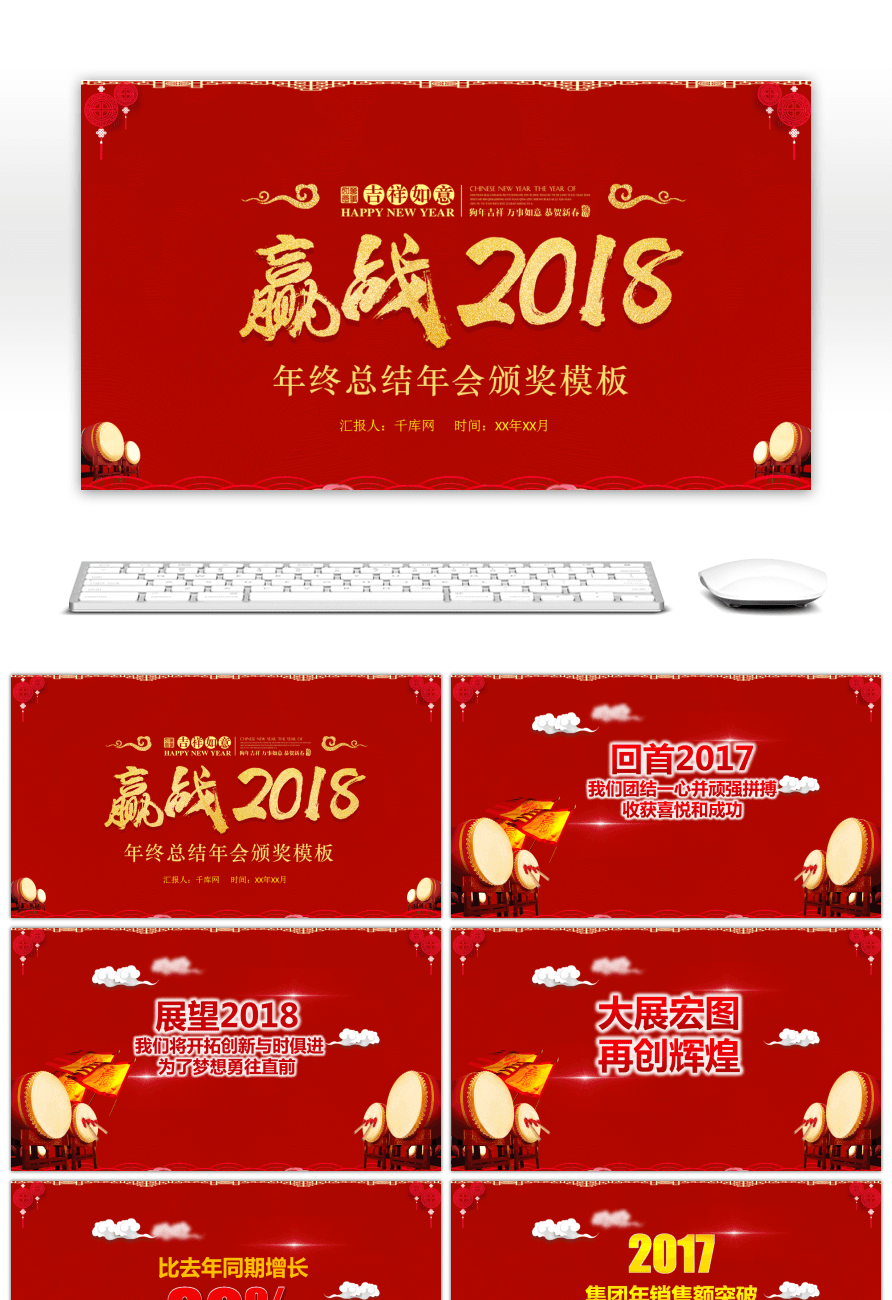 awesome win war 2018 year end annual conference award ppt template