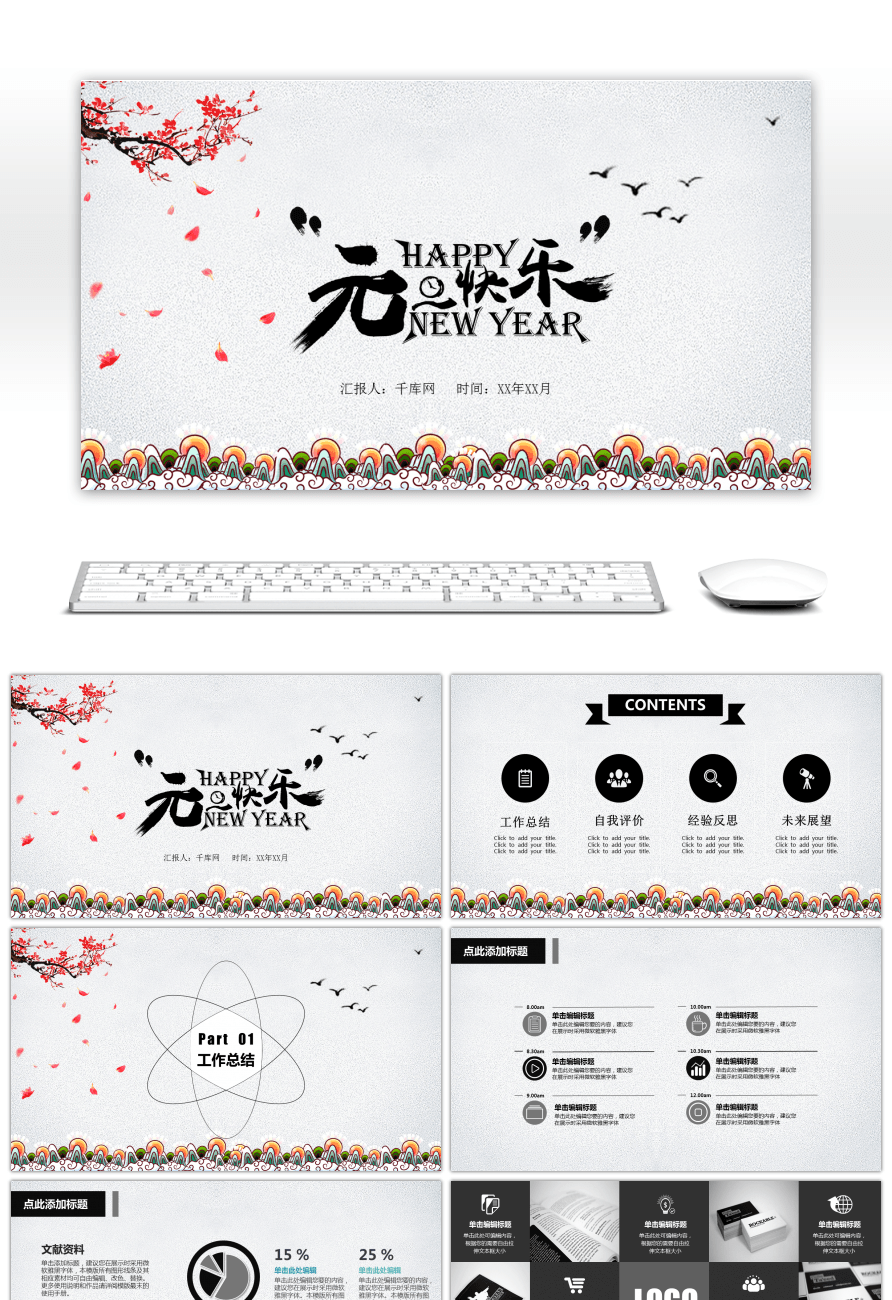 happy new years new years sales promotion company celebrations ppt template