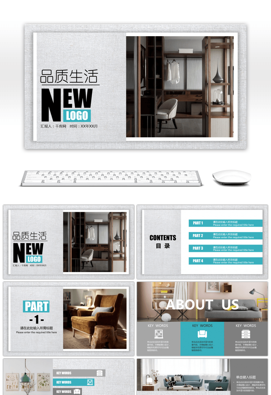 Awesome Home Furnishings Furniture Decoration Design And Construction Ppt Template For Free