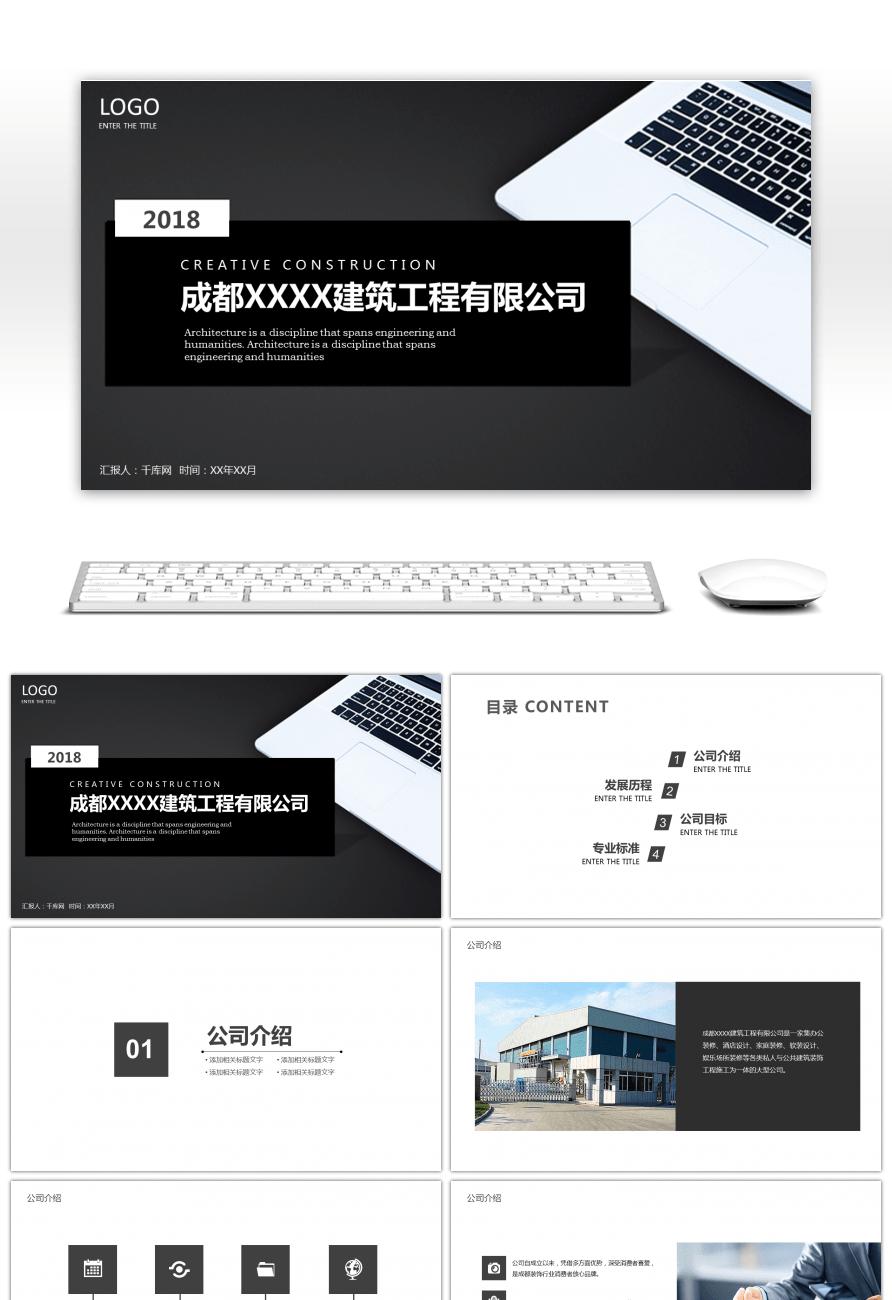 Impressionante preto e branco simples engenharia de construo preto e branco simples engenharia de construo empresas para divulgar ppt template toneelgroepblik Image collections