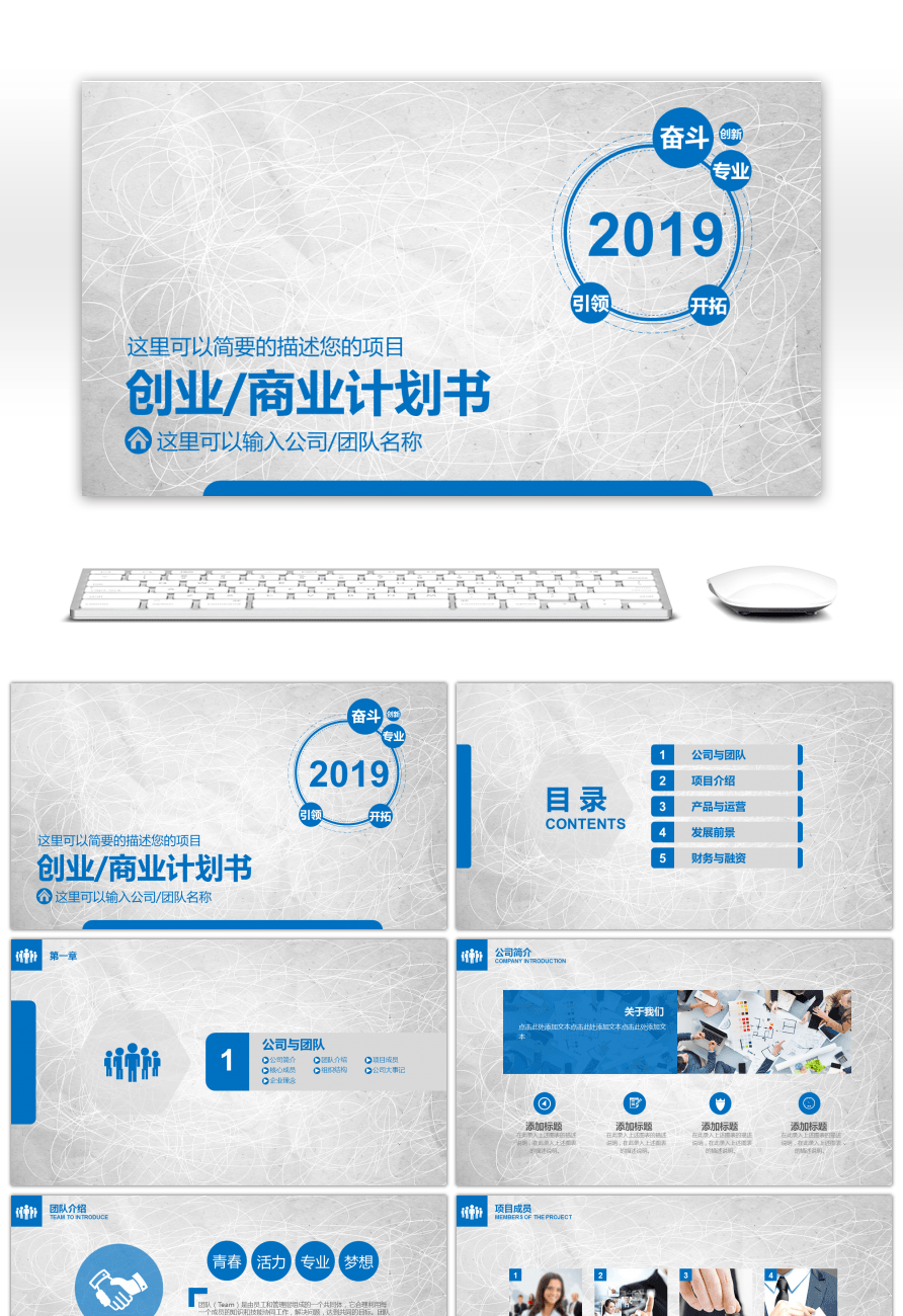 Awesome blue market department business plan ppt template for blue market department business plan ppt template flashek Gallery
