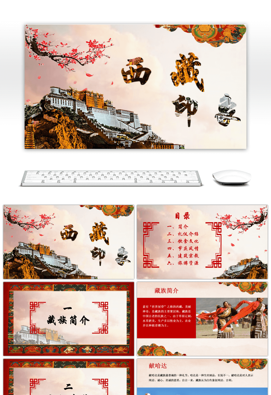 Awesome tibet tourism propaganda tibet culture introduction ppt tibet tourism propaganda tibet culture introduction ppt template toneelgroepblik Gallery