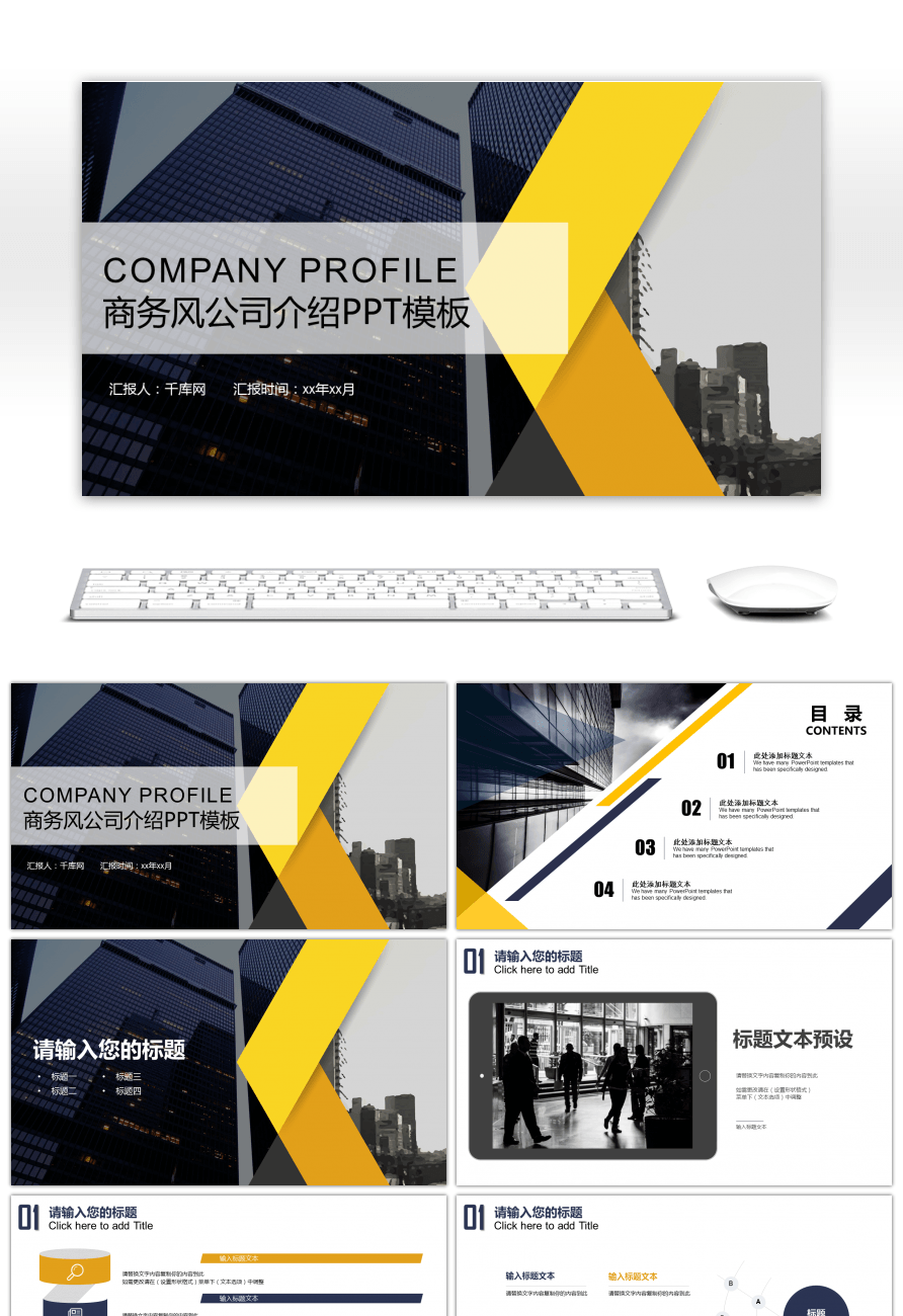 Awesome business business company introduces the company profile ppt business business company introduces the company profile ppt template toneelgroepblik Gallery