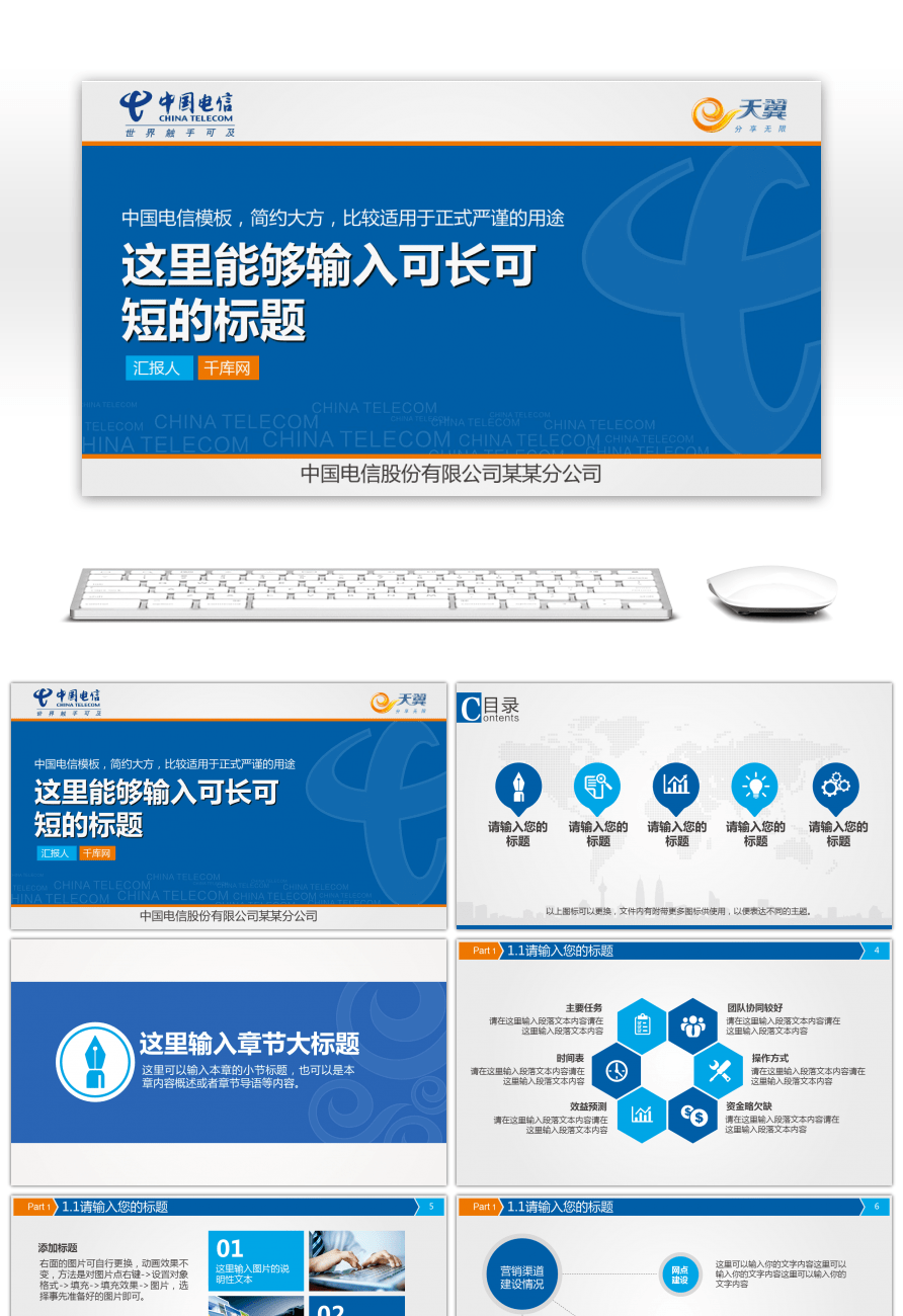 Awesome brief blue china telecom days wing work summary ppt template ...