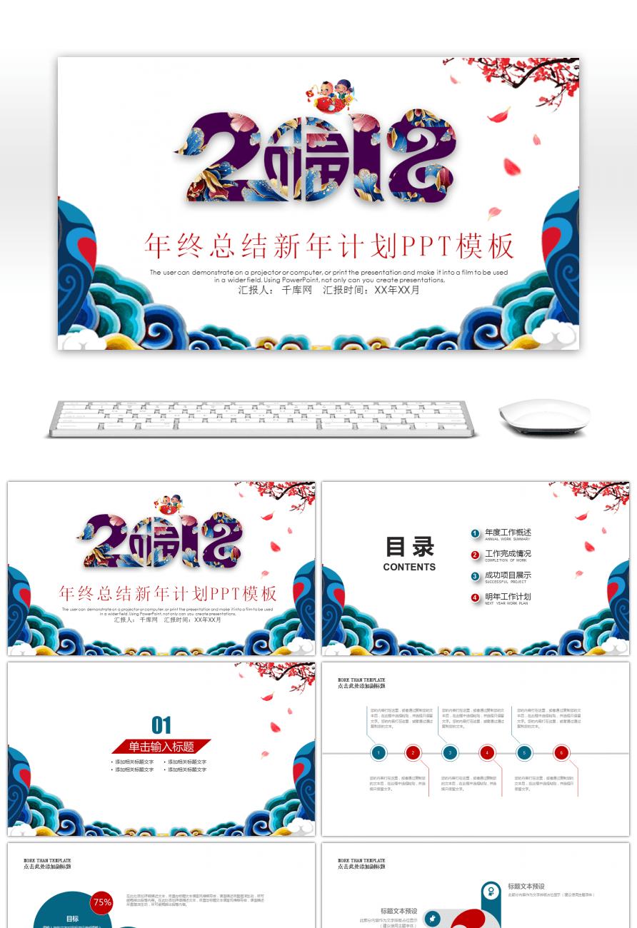 china wind year end summary 2018 new year plan ppt template