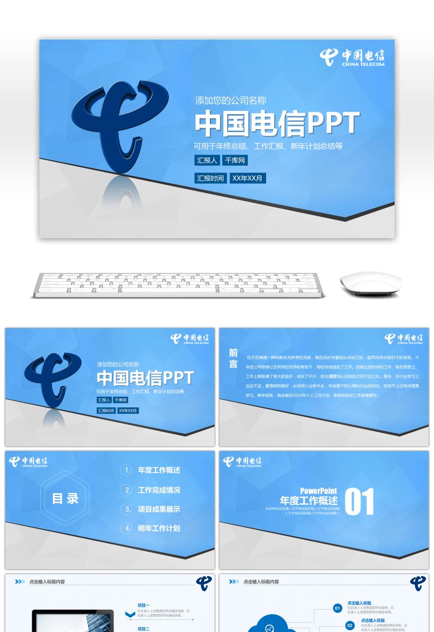 Impressionante breve relatrio de trabalho ppt template blue china breve relatrio de trabalho ppt template blue china telecom toneelgroepblik Images