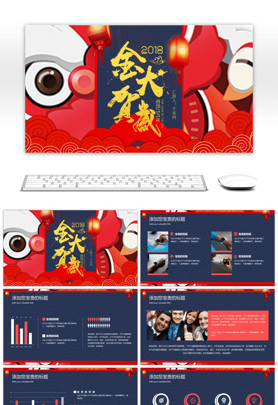 happy new years day festival golden dog new year ppt template