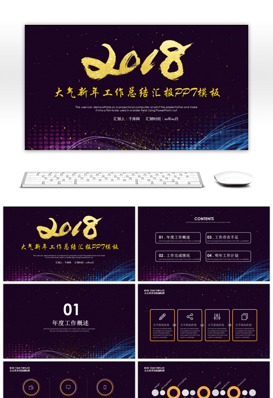 Awesome purple atmosphere new year work summary plan ppt template purple atmosphere new year work summary plan ppt template toneelgroepblik Gallery
