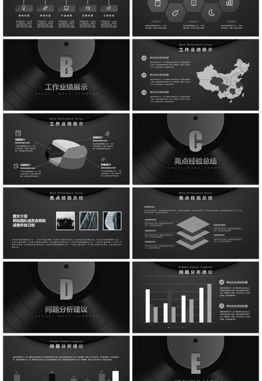 Awesome Black Glue Record Year End Summary Report Ppt Template For