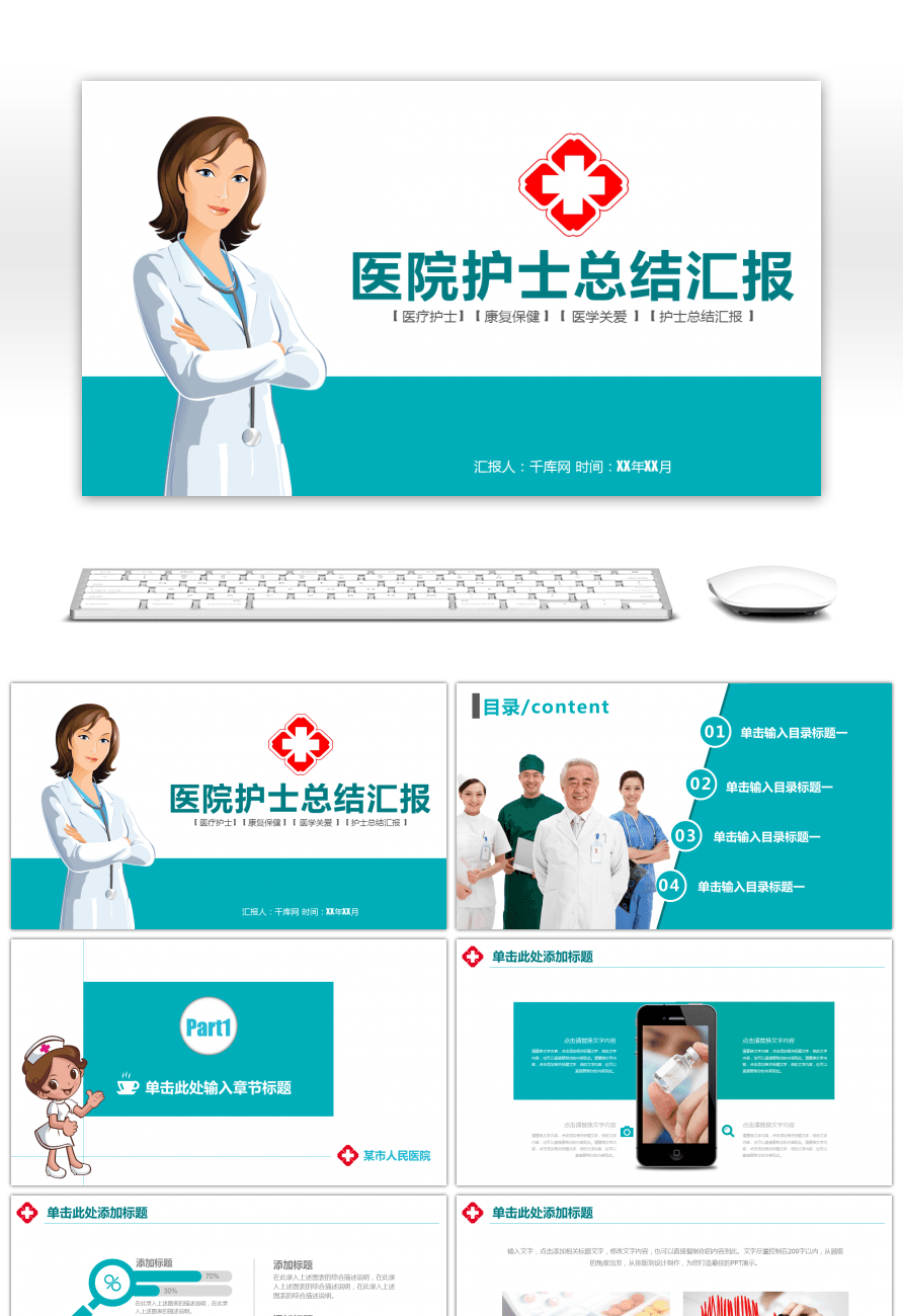Awesome brief hospital nurse summary report ppt template for free this ppt template is free for personal use additionally if you are subscribed to our premium account when using this ppt template you can avoid toneelgroepblik Choice Image