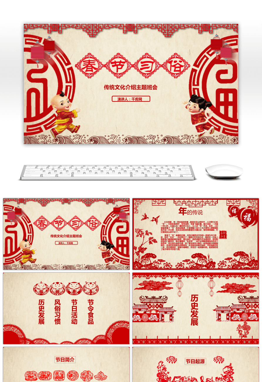 Awesome air chinese paper cut wind festival culture theme class air chinese paper cut wind festival culture theme class meeting ppt template toneelgroepblik Gallery