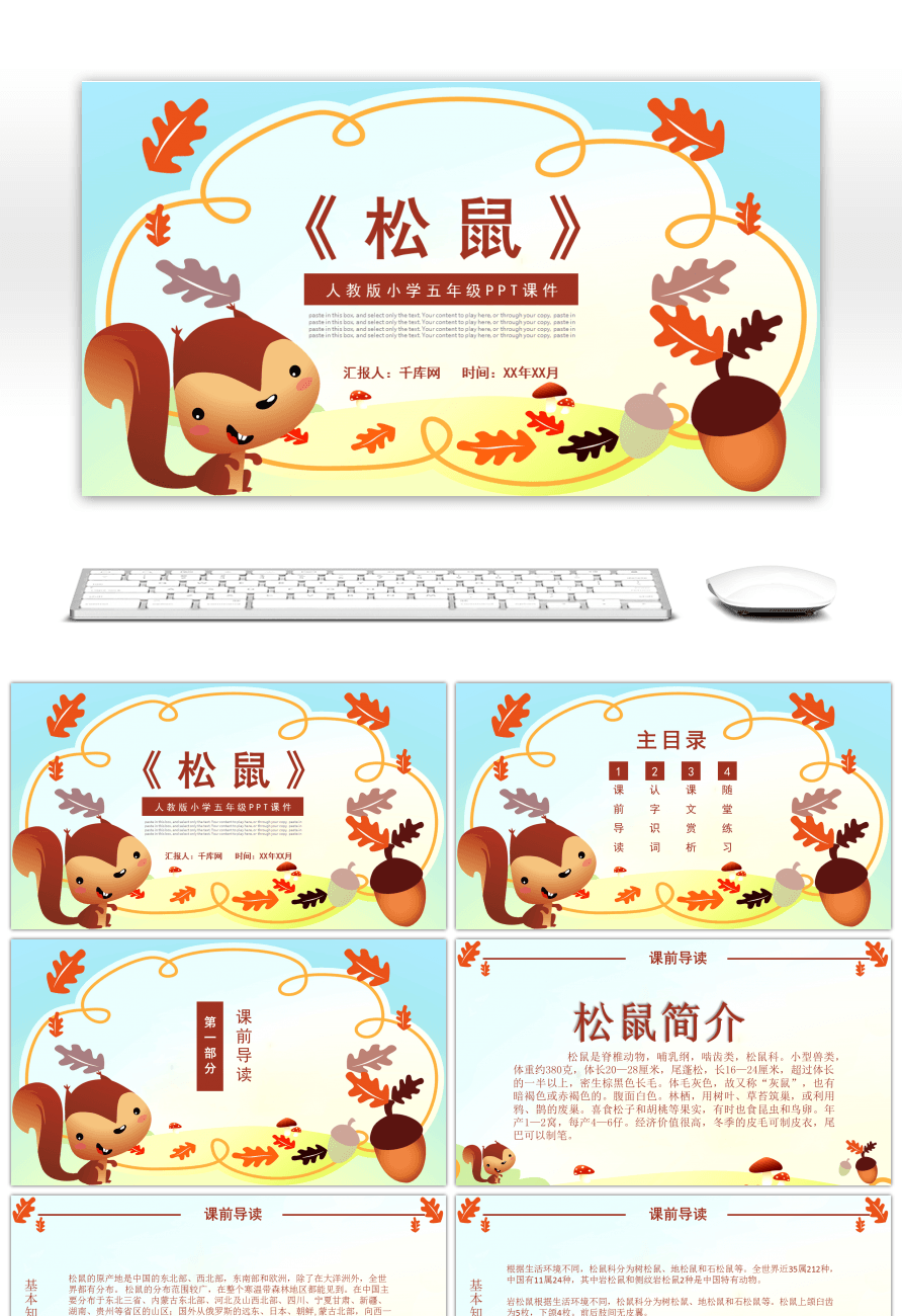 Awesome ppt template of squirrel language courseware for grade ppt template of squirrel language courseware for grade five in primary school toneelgroepblik Choice Image