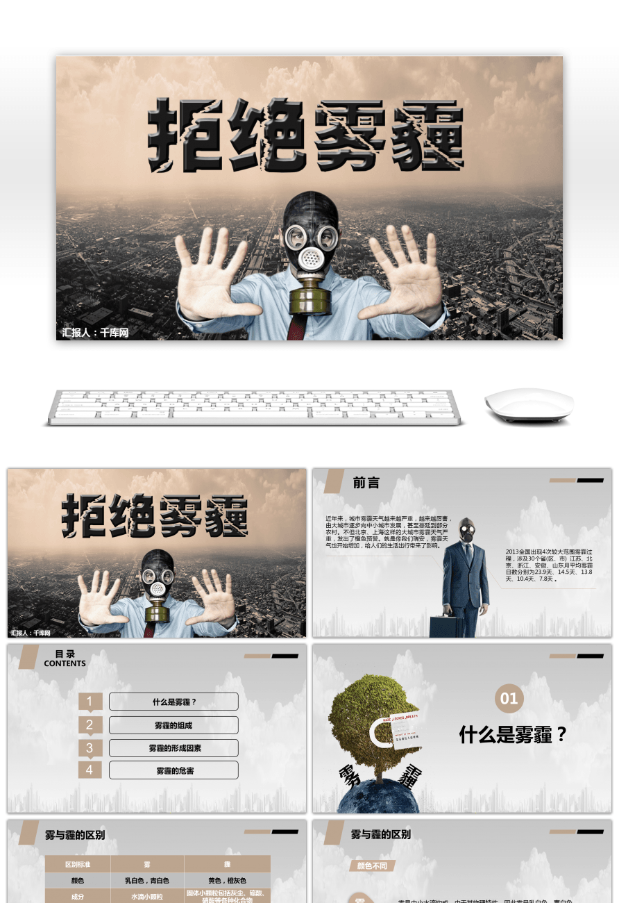 Awesome simple fog haze air pollution environmental protection ppt this ppt template is free for personal use additionally if you are subscribed to our premium account when using this ppt template you can avoid toneelgroepblik Image collections