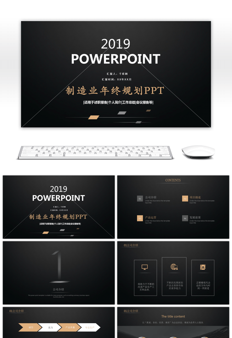 Awesome black creative manufacturing year end planning ppt template