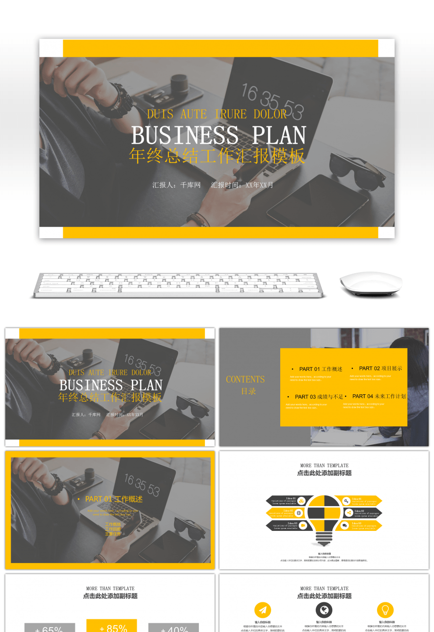 yellow business year end summary work report ppt template - 53 Powerpoint Template For Business Final