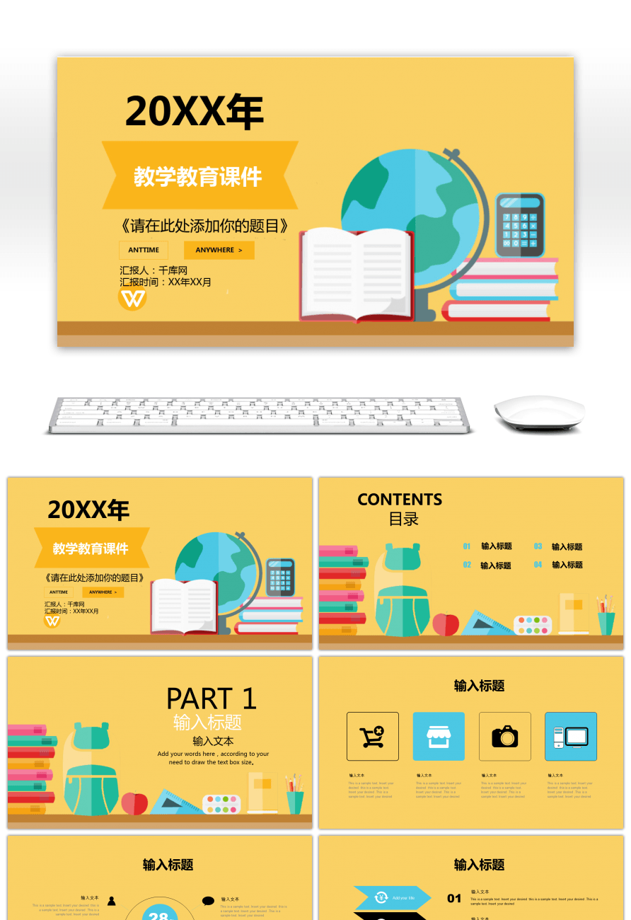 Awesome ppt template for teaching courseware of yellow cartoon earth ppt template for teaching courseware of yellow cartoon earth textbook toneelgroepblik Choice Image