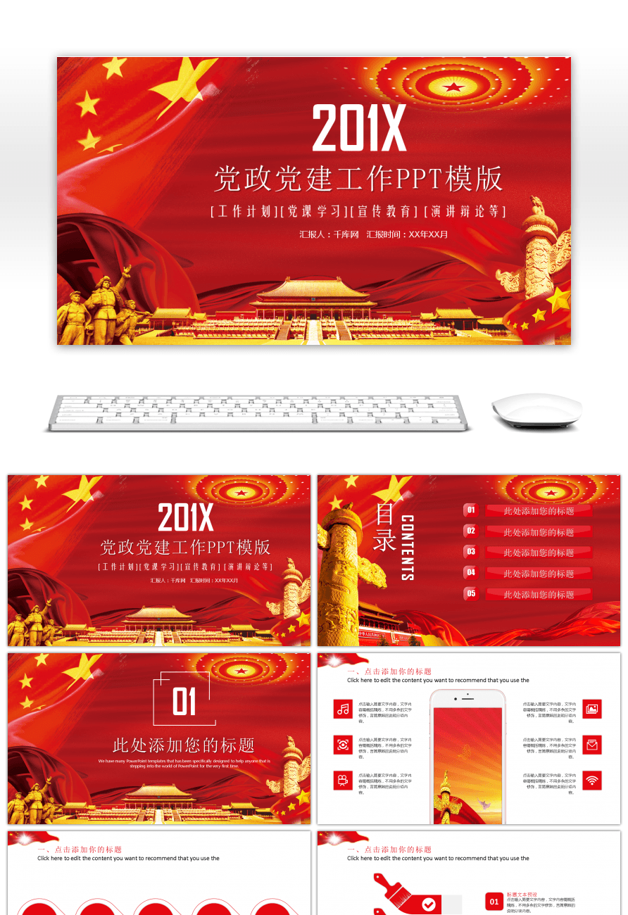 Awesome summary of ppt template for party and government party summary of ppt template for party and government party building work in red atmosphere toneelgroepblik Image collections