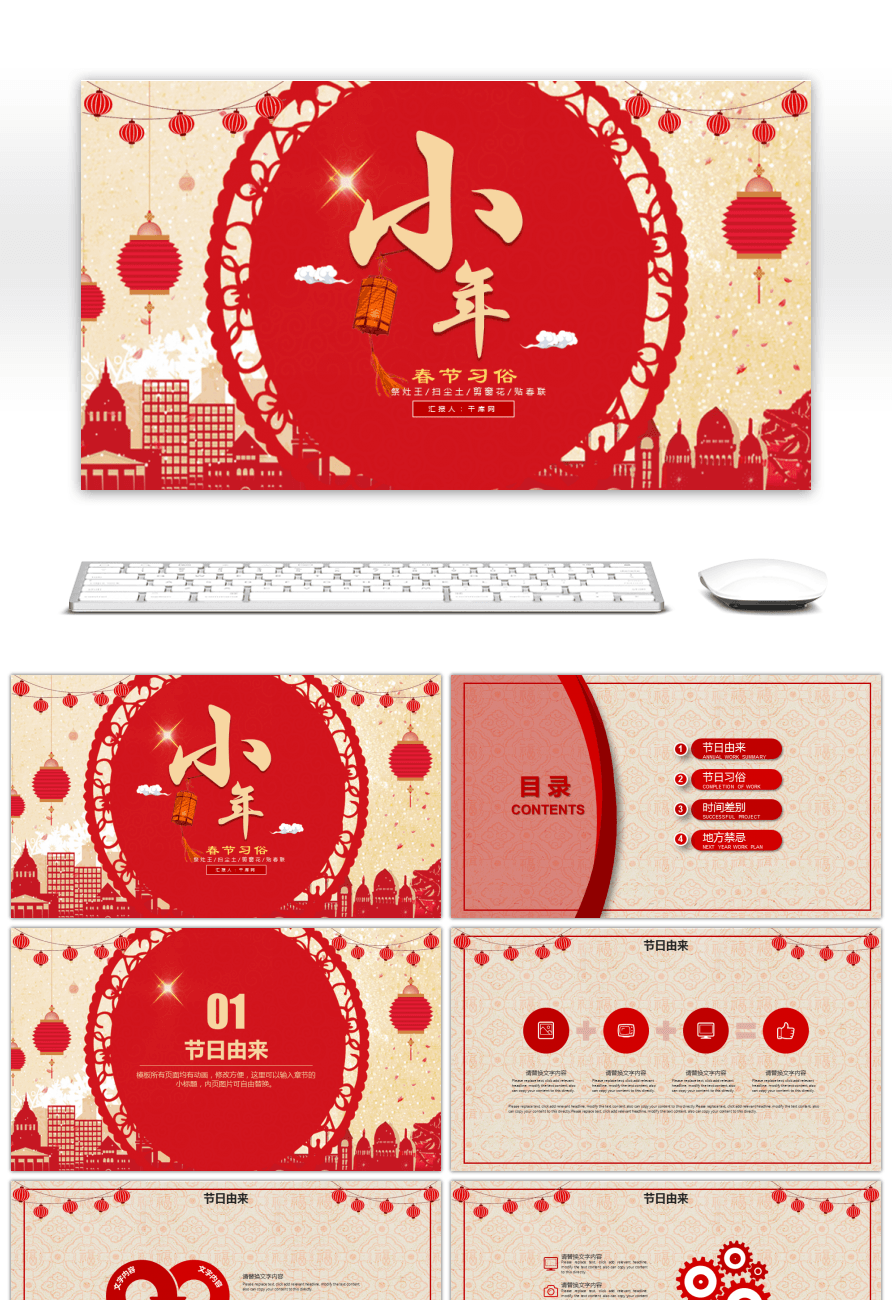 happy new year spring festival lunar new year red china wind custom ppt templates