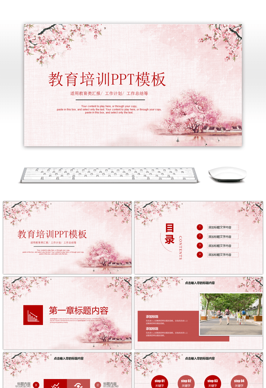Awesome simple and simple cherry blossom education and training simple and simple cherry blossom education and training courseware ppt template toneelgroepblik Image collections