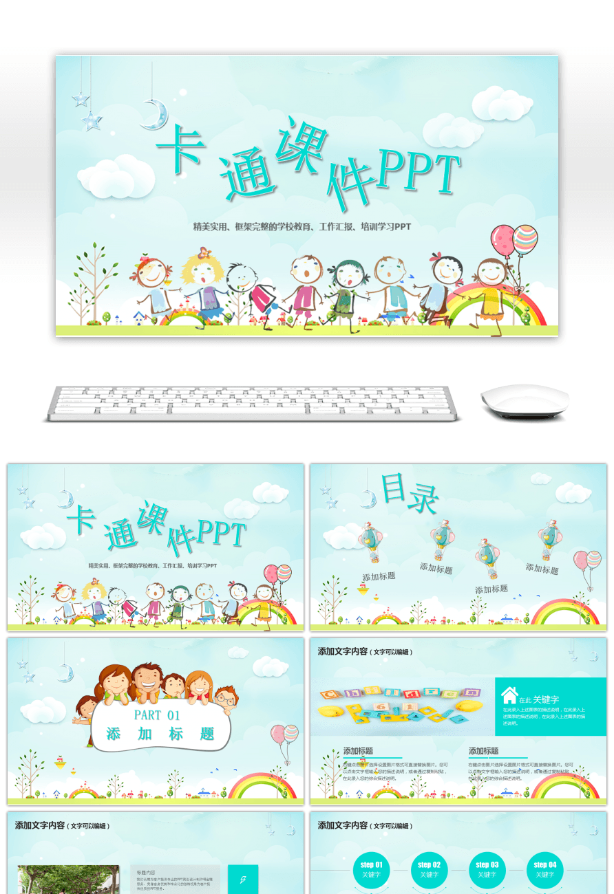 Awesome Simple Cartoon Kindergarten Teacher Courseware Ppt