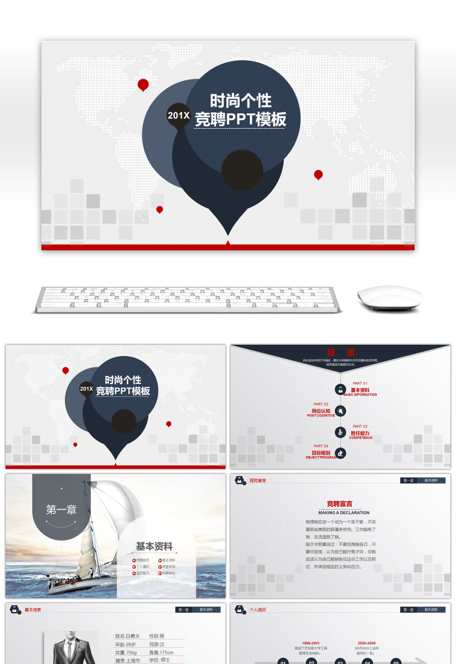 Awesome personal profile ppt fashion business competition for Personal profile design templates