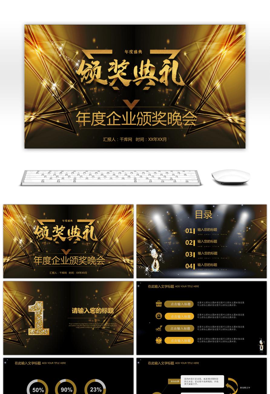 Impressionante ppt template para o golden year party para download ppt template para o golden year party toneelgroepblik Images