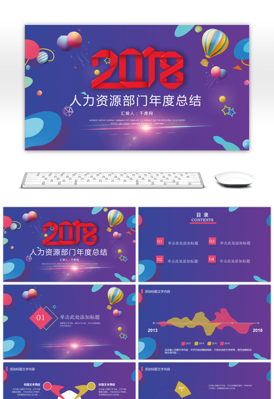 Awesome brief human resources annual summary ppt template for free brief human resources annual summary ppt template toneelgroepblik Images
