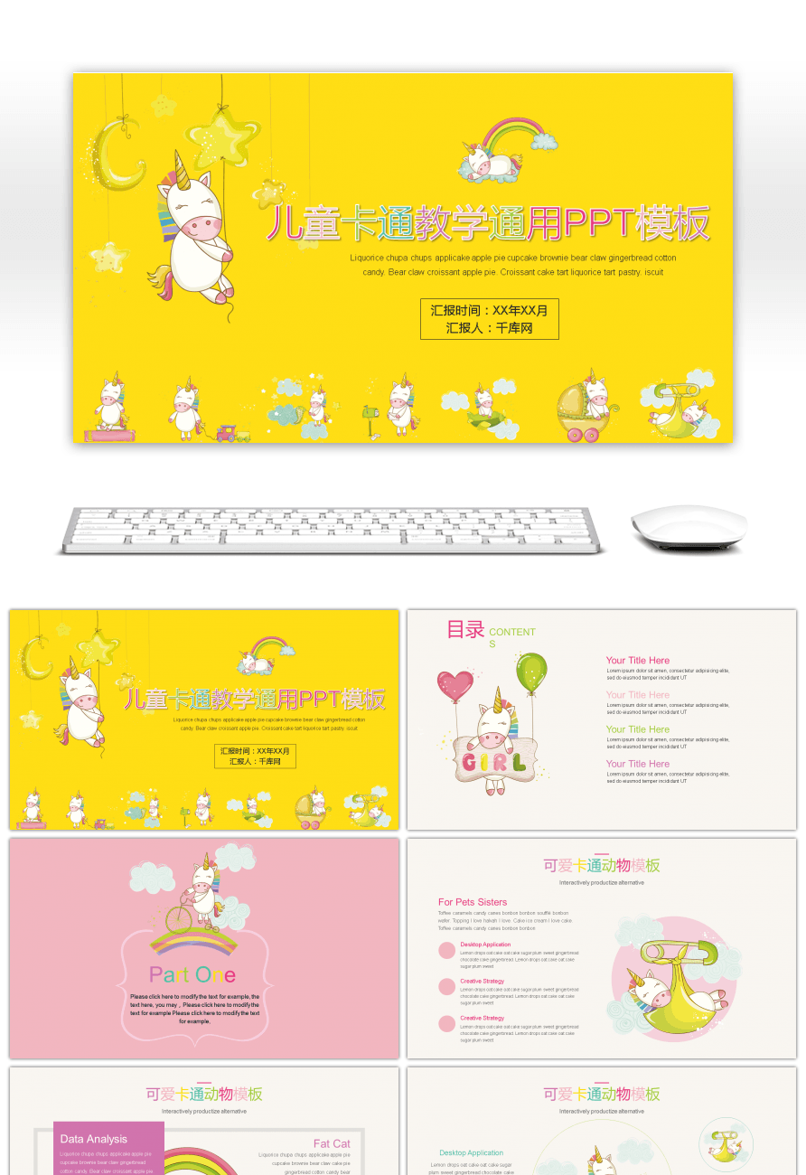 Awesome ppt template for teaching general courseware for children ppt template for teaching general courseware for children cartoon unicorn toneelgroepblik Image collections