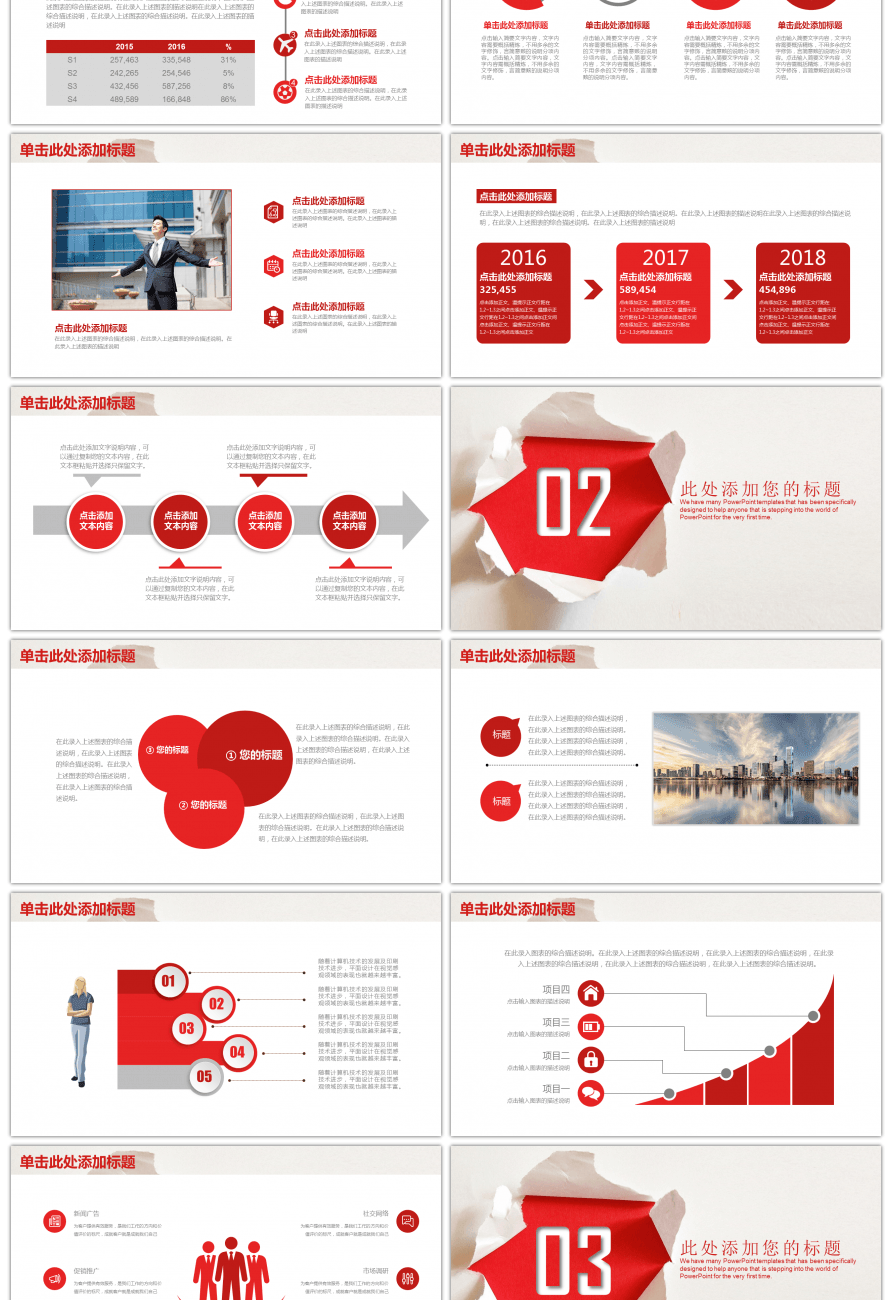 Awesome the red contracted year end summary plan dynamic ppt the red contracted year end summary plan dynamic ppt template toneelgroepblik Gallery