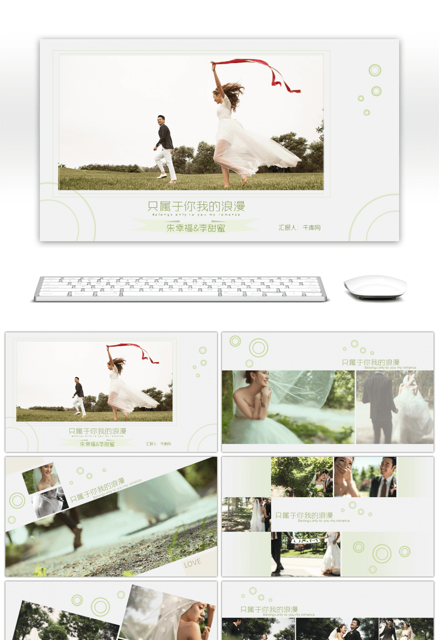 Awesome Green Plant Wall Wedding Dress Ppt Template For Unlimited