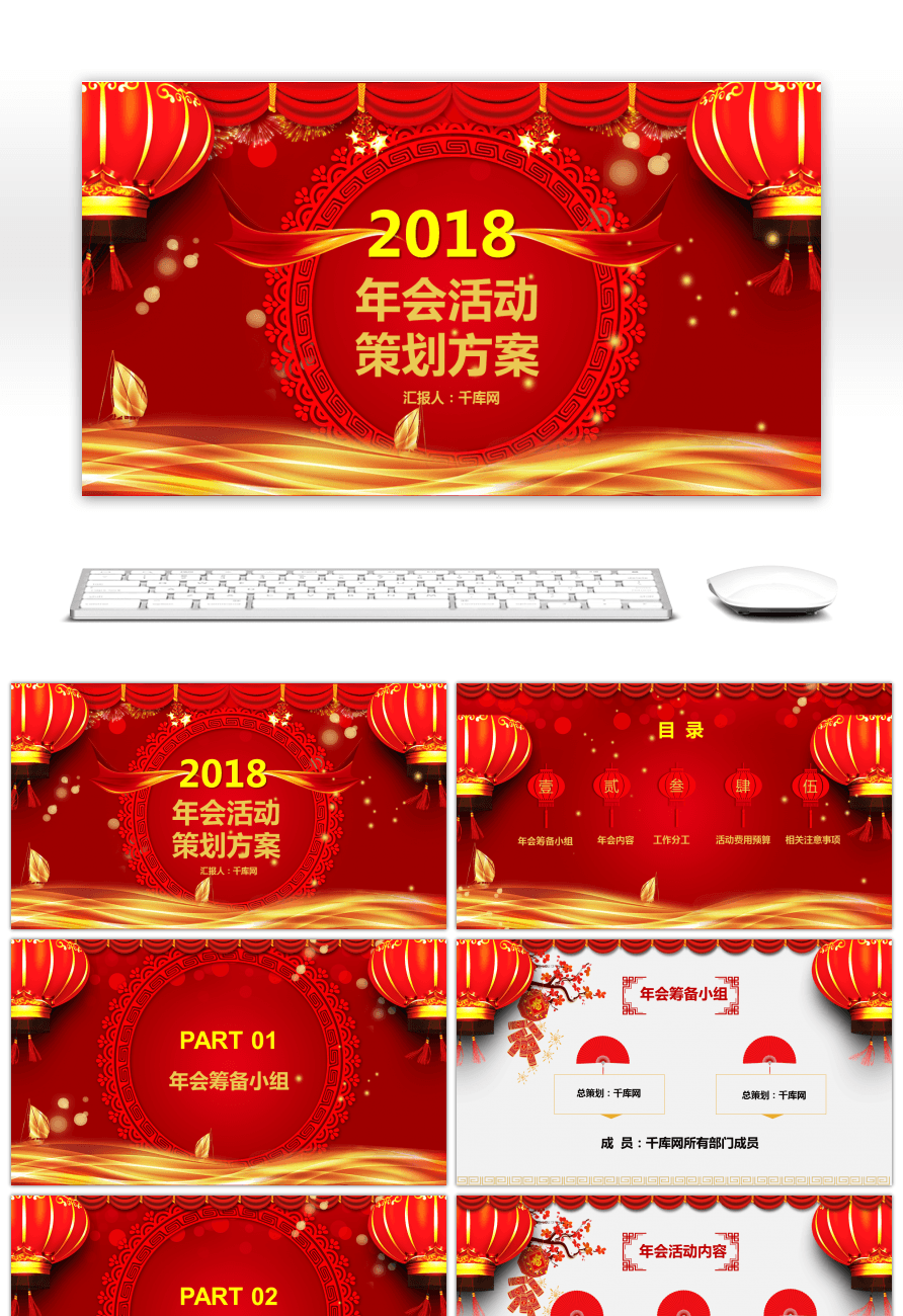 ppt template for the annual meeting of chinese new year annual meeting