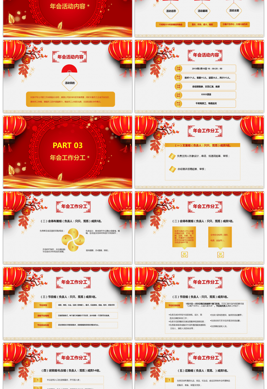 Awesome ppt template for the annual meeting of chinese new year ppt template for the annual meeting of chinese new year annual meeting alramifo Gallery