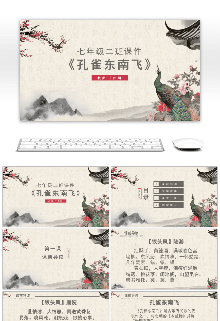 Awesome seven grade chinese courseware for peacock flying