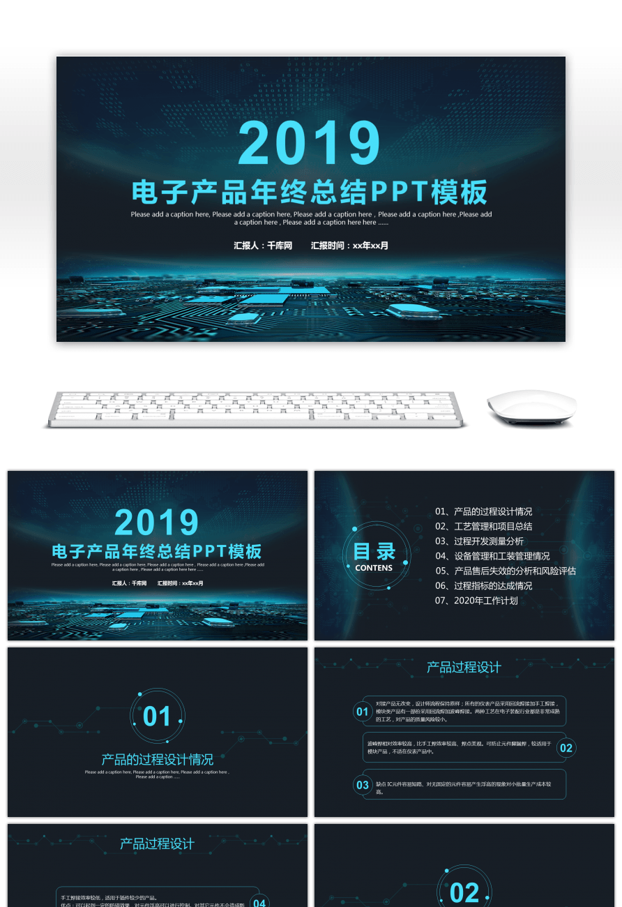 Awesome deep blue electronic product year end ppt template for free deep blue electronic product year end ppt template toneelgroepblik Images