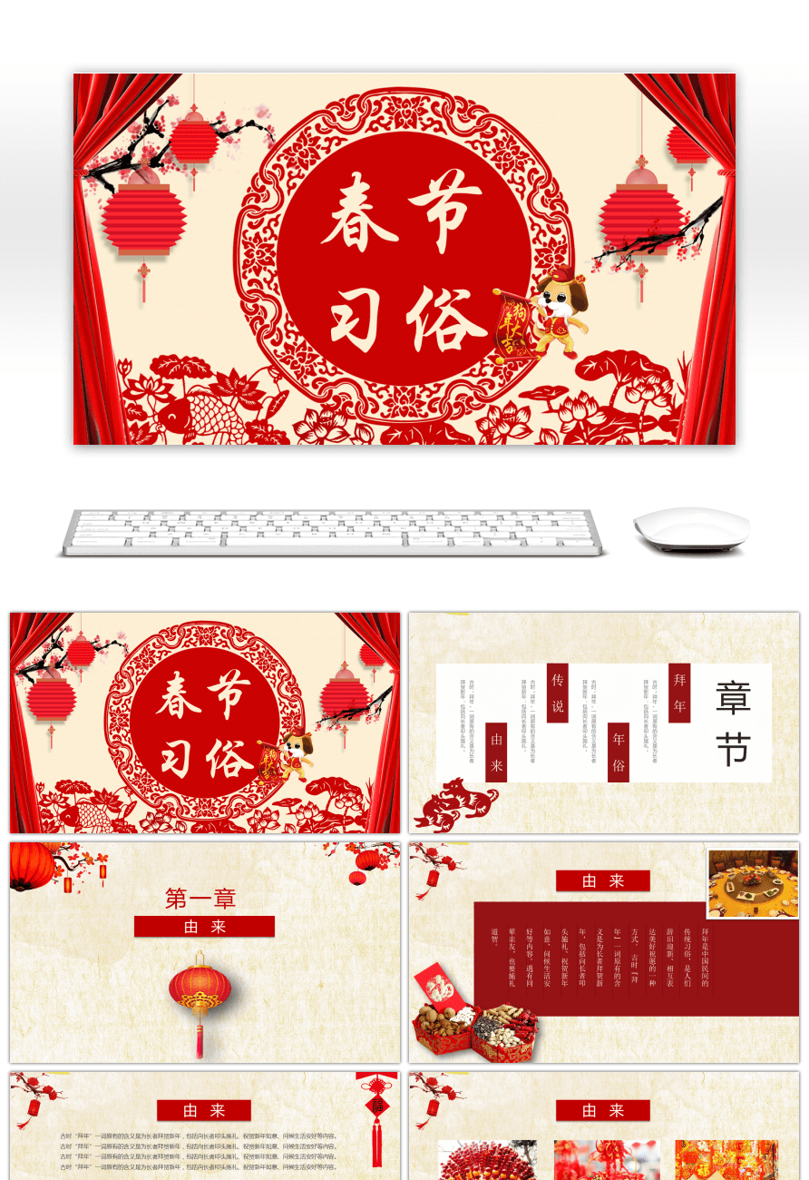 red festival chinese wind spring festival new year spring festival custom ppt template