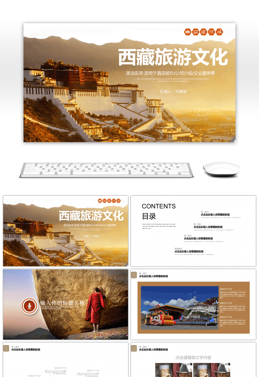 Awesome Tibet Travel Culture Tourism Dynamic Ppt Template