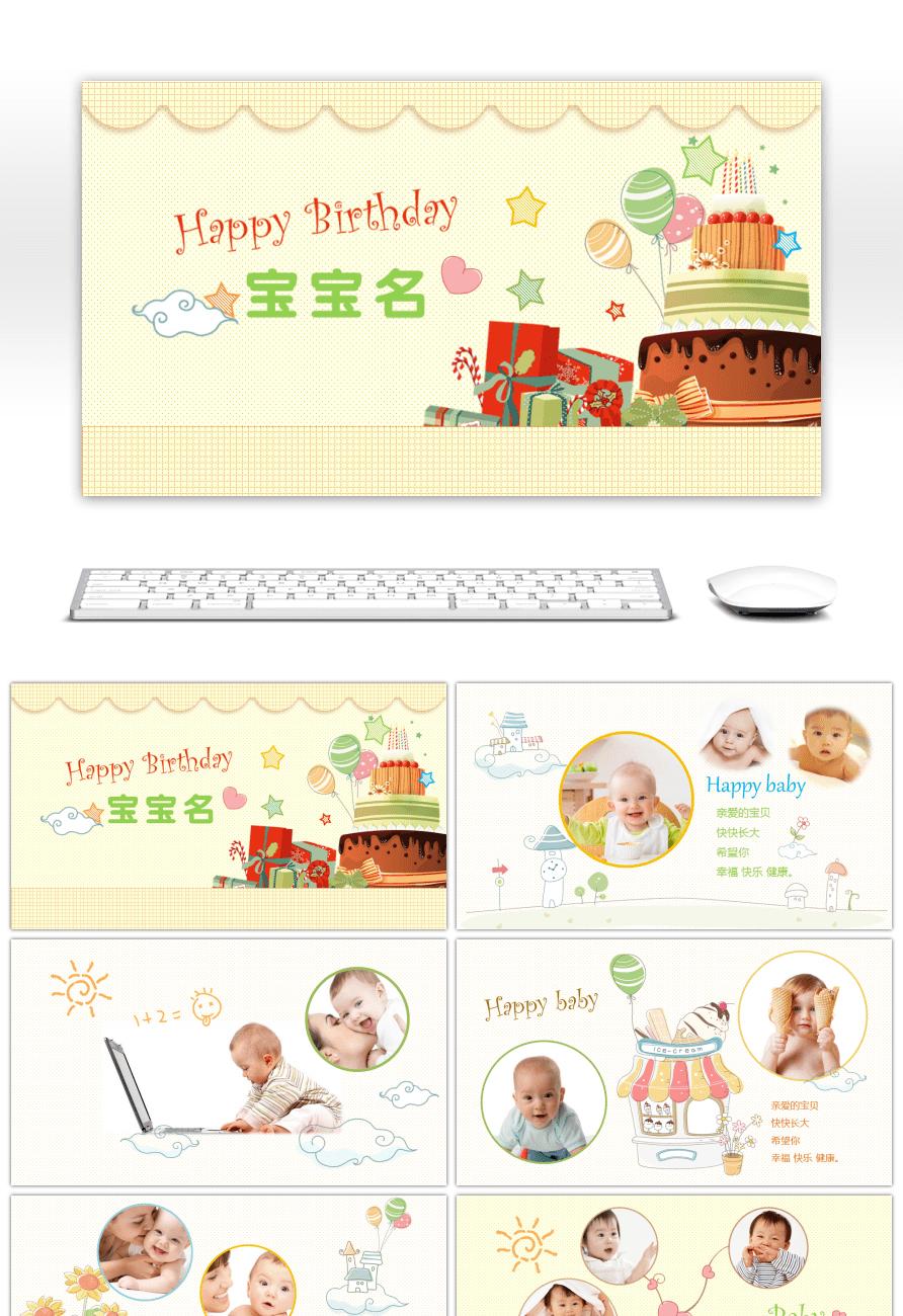Awesome cartoon cute baby birthday commemorative photo album ppt cartoon cute baby birthday commemorative photo album ppt template toneelgroepblik Choice Image