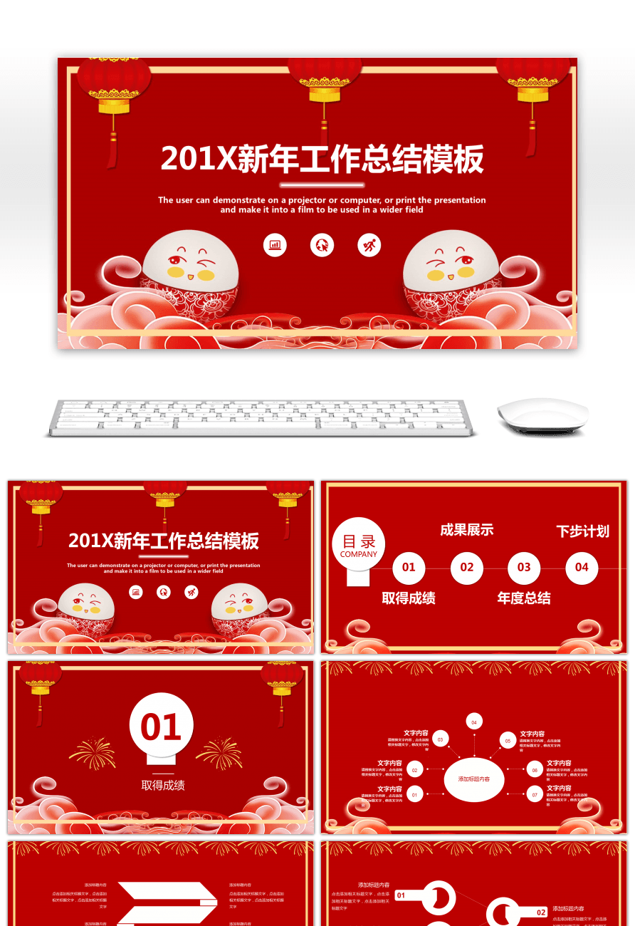 the red atmosphere chinese new year work summary ppt template