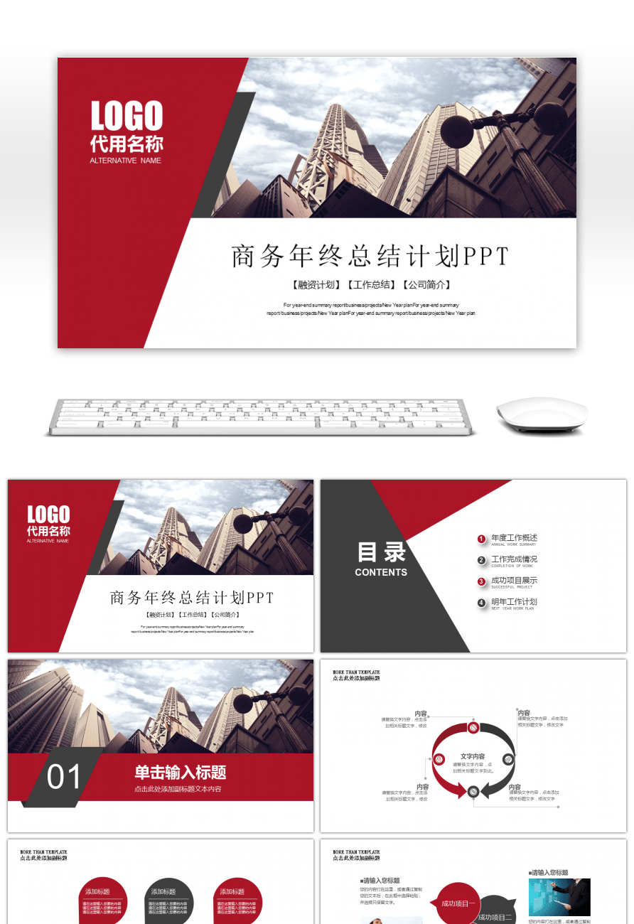 brief red business year end summary report ppt template - 53 Powerpoint Template For Business Final