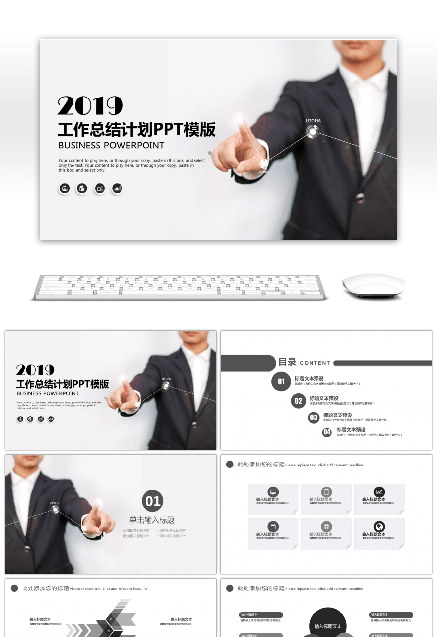 Awesome business work plan reporting dynamic ppt template for business work plan reporting dynamic ppt template toneelgroepblik Choice Image