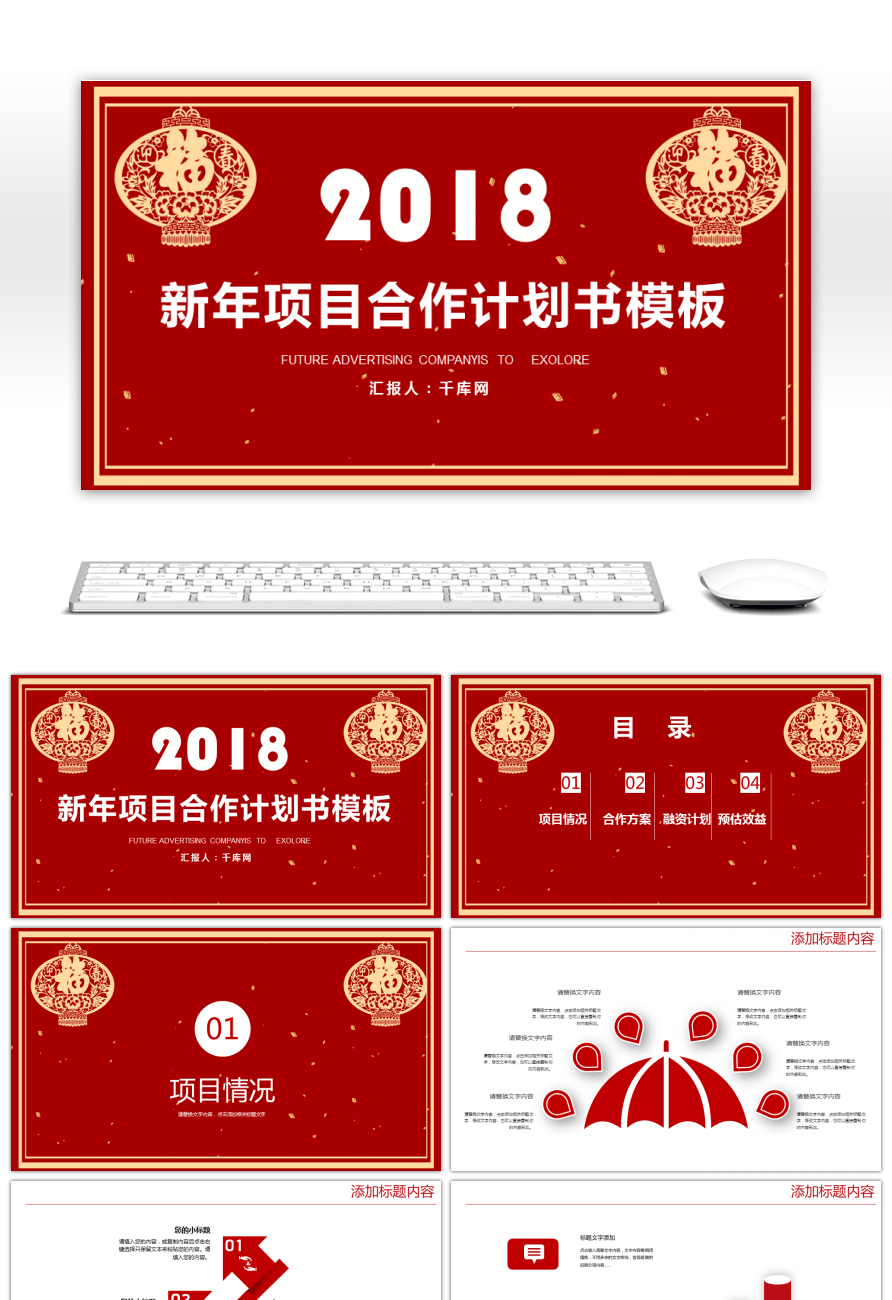 Awesome brief new years new year project cooperation plan ppt brief new years new year project cooperation plan ppt template toneelgroepblik Images