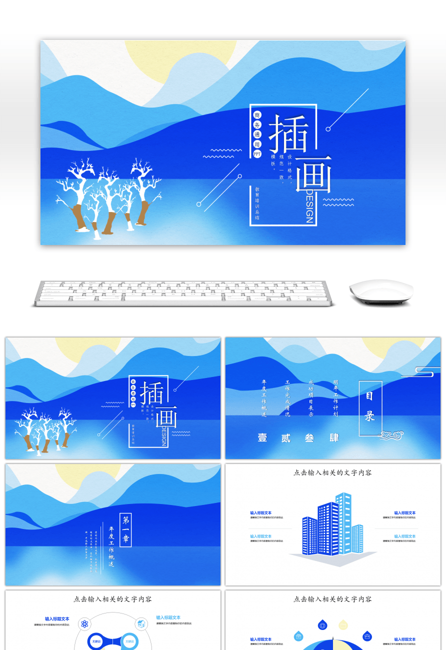 Awesome ppt template for teaching and training of illustration wind ppt template for teaching and training of illustration wind education and training toneelgroepblik Image collections