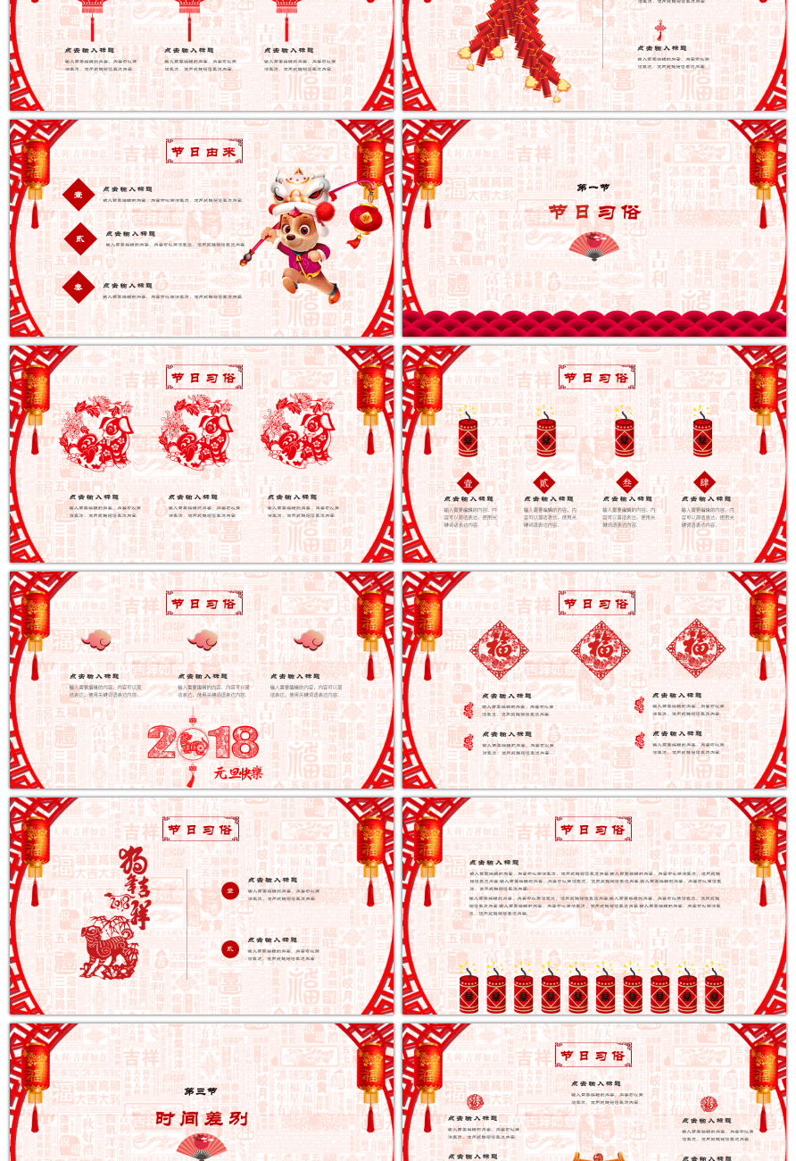 the spring festival lunar new year folk paper cut style ppt templates