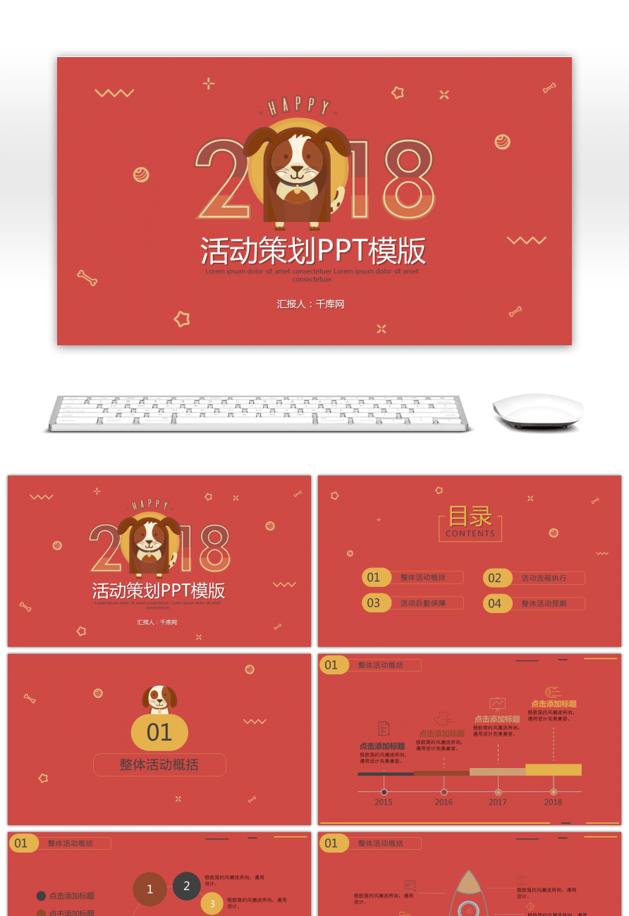Awesome the chinese new year of the dog activity plan template ppt the chinese new year of the dog activity plan template ppt toneelgroepblik Gallery