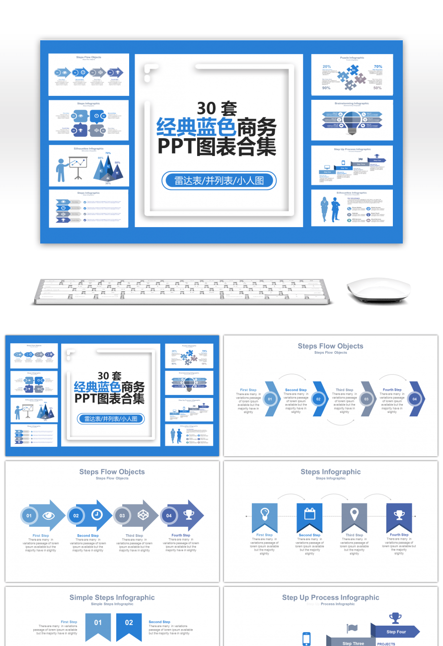 Awesome 30 Sets Of Classic Blue Business Ppt Charts For Unlimited Steps Diagrams Collection Powerpoint Presentations Download Now