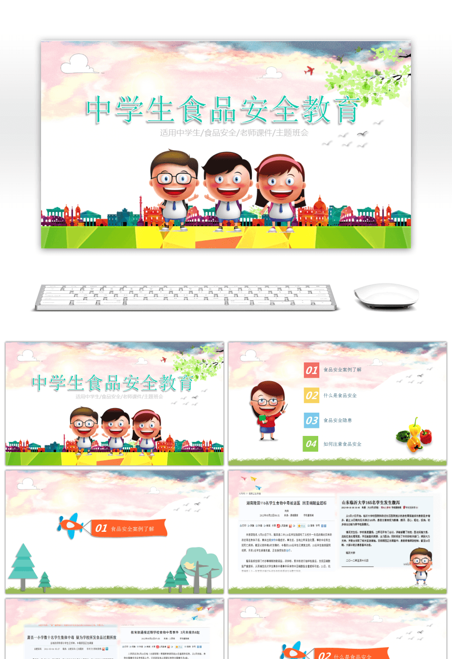 Awesome ppt template for food safety education for middle school ppt template for food safety education for middle school students in cartoon campus toneelgroepblik Choice Image