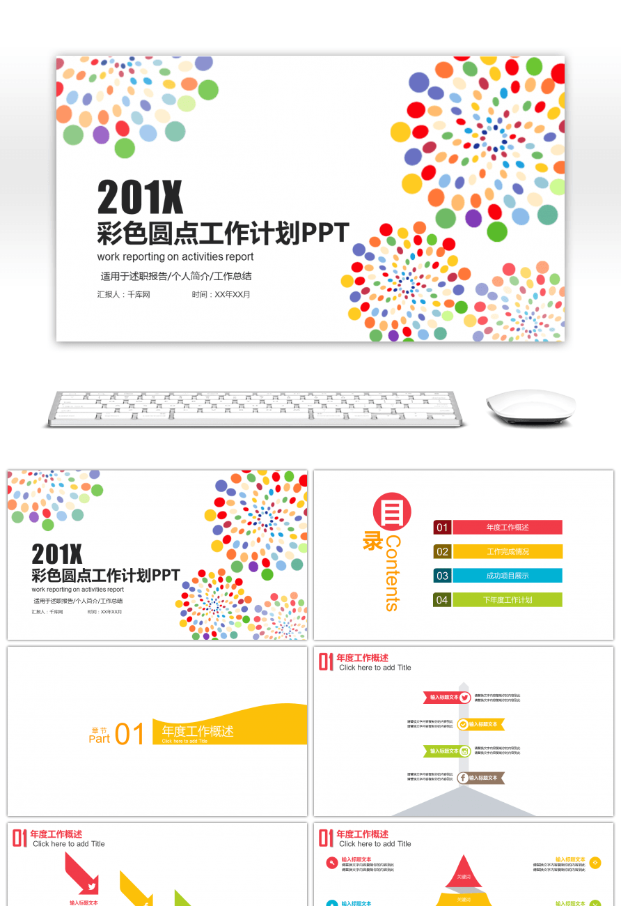 awesome simple color dot work plan report template ppt for unlimited